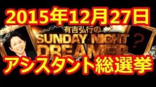 有吉弘行のSUNDAY NIGHT DREAMER (通称サンドリ) 【サンドリアシスタン...