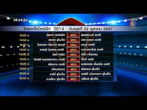 ทันโลกกีฬา - โค้งสุดท้าย โปรแกรมแข่งขันฟุตบอล ไทยพรีเมียร์ลีก ออกอากาศวันที่ 22 ตุลาคม 2557