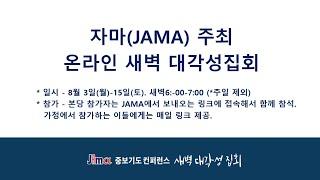 8-11-20 -교회를 위한 새벽 대각성 집회-JAMA 주최 중보기도 컨퍼런스