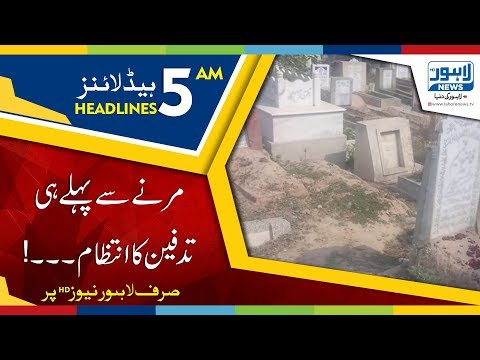 05 AM Headlines Lahore News HD - 26 May 2018