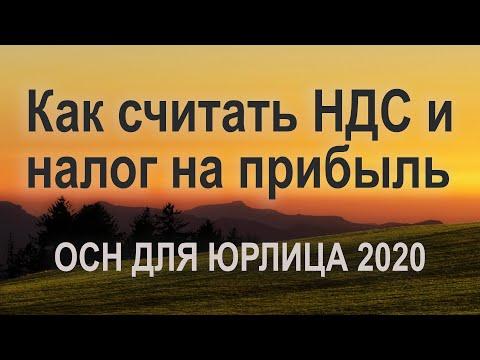 Как считать НДС и налог на прибыль. ОСН для юрлица 2020. #БелыеНалоги2020