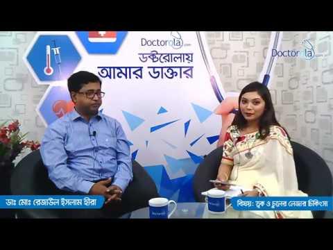 Laser Treatment in Bangla