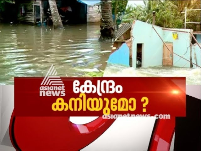 Will central govt give special consideration for Kerala on flood relief fund? News Hour 22 JUL 2018
