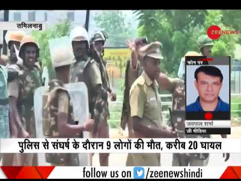 9 dead in police firing during anti-Sterlite protest in Tamil Nadu's Thoothukudi