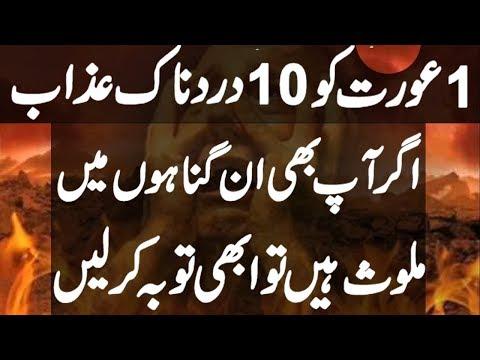 Aurton Ko 10 Qisam K Dardnak Azab Zaroor Dekhin - Urdu Mag