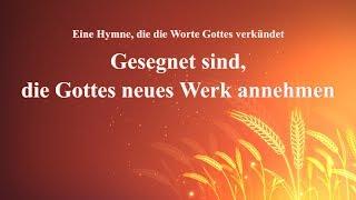 Christliches Lied | Gesegnet sind, die Gottes neues Werk annehmen