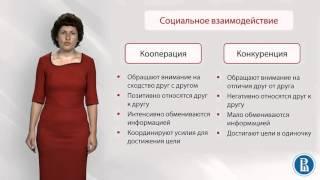 Социальная психология. Лекция 9.1. Особенности конфликта