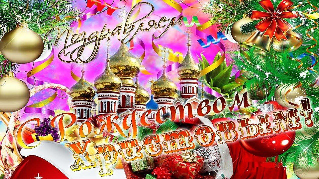Поздравление с новым годом и наступающим рождеством христовым
