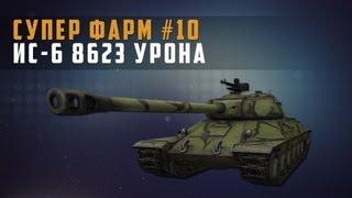World of Tanks - супер фарм №23 ис-6 8623 урона