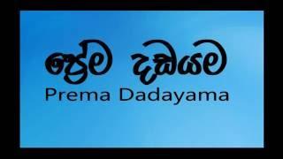 Prema Dadayama Teledarama On Sirasa TV Publish By tvlakru.com