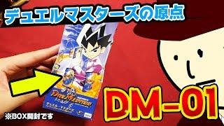 世界一古いデュエルマスターズのパックで謎のトラブル発生!!【BOX開封動画】DM-01 Oldest DuelMasters Card unboxing