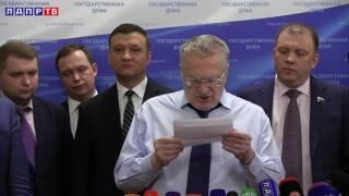 Владимир Жириновский выступил перед представителями прессы в Госдуме