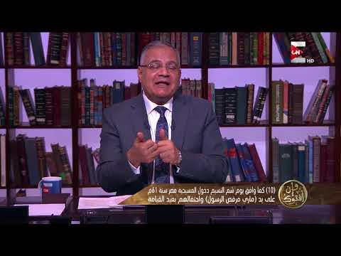 وإن أفتوك - فتوى الاحتفال بعيد شم النسيم وعيد الأم .. د. سعد الهلالي  - 14:21-2018 / 4 / 13