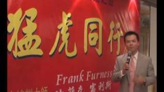 Frank Furness | 坦率的Furness | 广东录影证明书从香港介绍