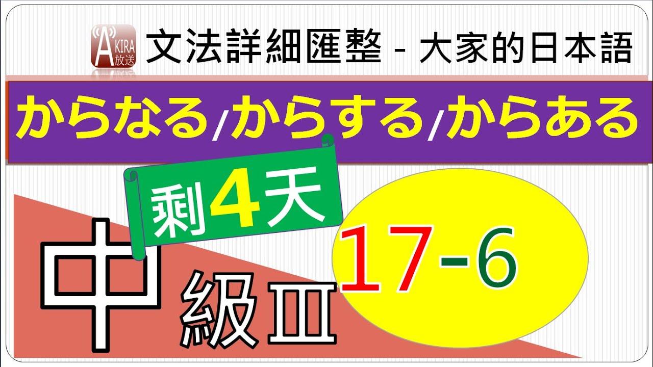 中級3【第17課-6】《比較》【からなる / からする / からある】大家的日本語句型統整(JLPT/N4、N3、N2 /中級日文/日語文法/日本語能力試驗)