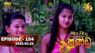 Maha Viru Pandu | Episode 154 | 2021-01-22 Thumbnail