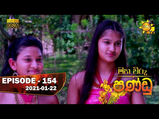 Maha Viru Pandu   Episode 154   2021-01-22