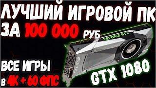 ИГРОВОЙ КОМПЬЮТЕР С GTX 1080 PASCAL // ВСЕ ИГРЫ В 60 FPS + 4K - Техно ARSIK(, 2016-05-17T16:44:21.000Z)