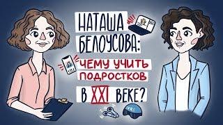Наташа Белоусова: чему учить подростков в XXI веке?