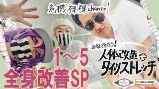 一気見!1〜5総集編で全身健康になろうスペシャル☆【人体改造タイツストレッチ】