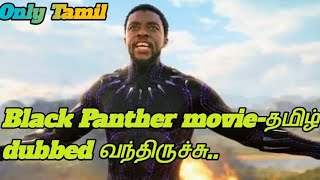 Black panther Tamil dubbed Hollywood