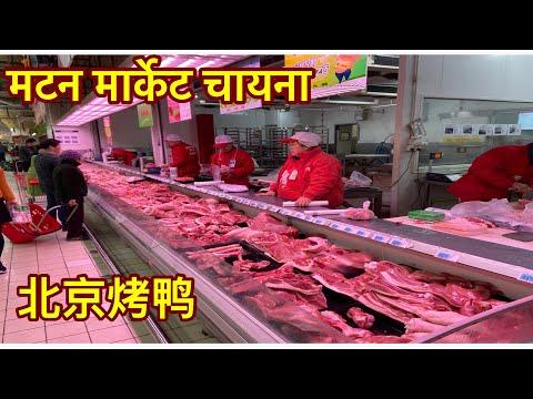 MUTTON MARKET IN SUZHOU CHINA ||BEIJING ROAST DUCK ||बेडुक, साप , बदक, डुक्कर, खेकडा|| MARATHI VLOG
