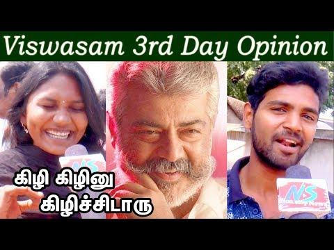 Viswasam 1st Half மொக்கையா?.....Family Audience Responce   Thala Ajith   Nayanthara