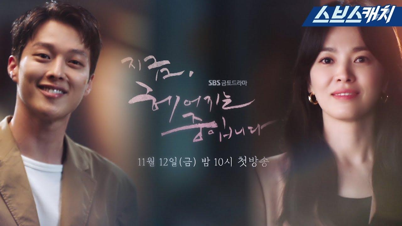 """[티저2] 송혜교♥장기용 """"왜 그렇게 웃어요? 좋아서💘"""" SBS 새 금토드라마 '지금, 헤어지는 중입니다' 역대급 비주얼 커플 탄생! #지금헤어지는중입니다 #SBSCatch"""