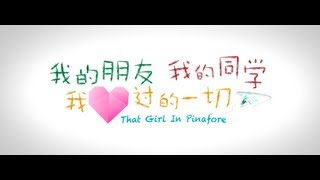 《我的朋友,我的同学,我爱过的一切》That Girl in Pinafore 720p Official Trailer Opens 1st August 2013 Singapore