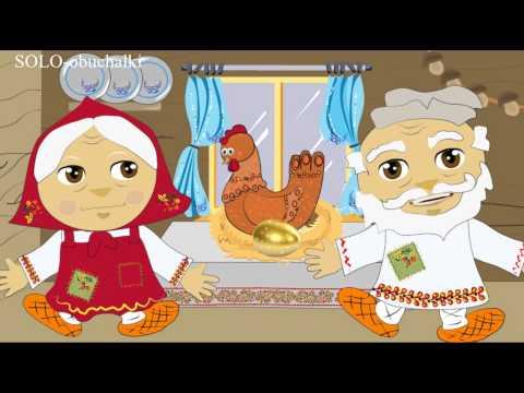 Курочка Ряба - мультфильм для самых маленьких детей