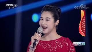 《天天把歌唱》 20200319| CCTV综艺