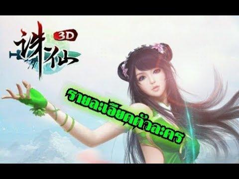 huXian-กระบี่เทพสังหาร : รายละเอียดตัวละคร