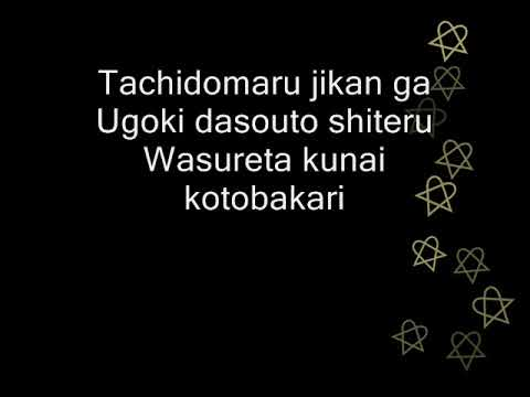 Utada Hikaru - First Love (Instrumental Lyrics)