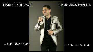 Армянские музыканты на свадьбу .8918 042 18 45.Гарик Саргсян . Армянские музыканты Краснодара