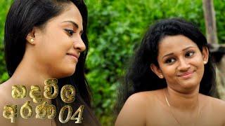 Hadawila Arana | Episode 04 - (2021-01-22) | ITN Thumbnail