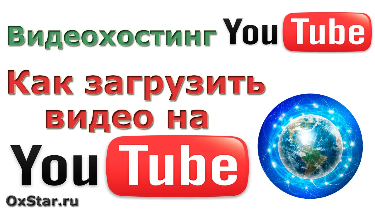 Как добавить видео на ютуб на свой канал 2018