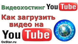 Как добавить видео на YouTube канал. Как загрузить видео на YouTube канал. YouTube Каналы