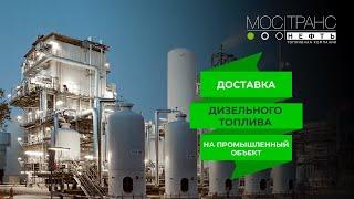 Дизельное топливо для промышленных объектов от ООО