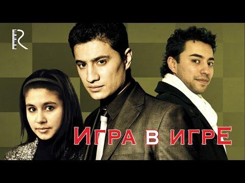 Игра в игре   Уйин ичида уйин (узбекфильм на русском языке) #UydaQoling