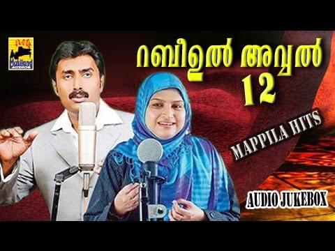 റബീഉൽ അവ്വൽ പന്ത്രണ്ട് | Malayalam Mappila Songs | Nabidina Songs | Mappila Pattukal Meelad Songs
