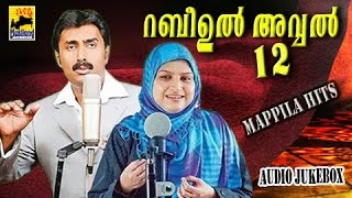 റബീഉൽ അവ്വൽ പന്ത്രണ്ട് | Malayalam Mappila Songs | Nabidina Songs | Mappila Pattukal Meelad Songs