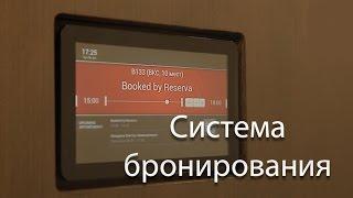 видео Оснащение переговорных комнат