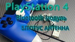 PS4 bluetooth moduli yoki antenna (bu PS4 tekshiruvi ko'rish emas)bilan muammo