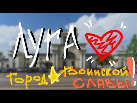 Луга - город воинской славы