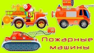Пожарники тушат пожар. Пожарники игра. Игра про пожарных. Развивающий мультфильм про пожарную машину