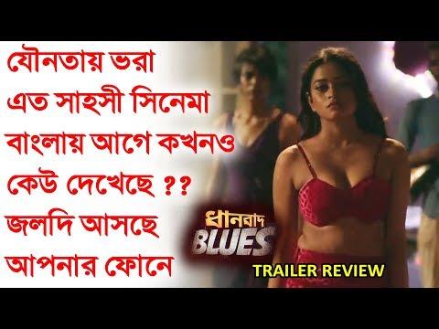 এমন সাহসী সিনেমা বাংলায় কখনও হয়েছে কি ?? Dhanbad Blues - Web Series Trailer Review | Rajatava Dutta
