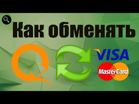 Как перевести (обменять) с Киви на карту. Qiwi на Visa или Mastercard и наоборот