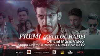 Dimi3 X Romen X Kuppa Cinema X AAYU TV - PREMI (Official Music Video)