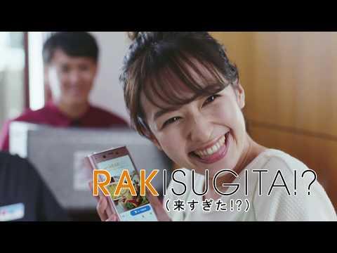 森絵梨佳 RAKURU CM スチル画像。CM動画を再生できます。