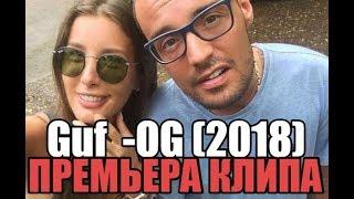 Guf & GUNZ & DEEMARS -OG (ФАН КЛИП 2018)